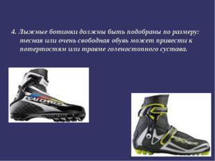 4. Лыжные ботинки должны быть подобраны по размеру: тесная или очень свободна