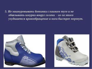 5. Не зашнуровывать ботинки слишком туго и не обвязывать шнурки вокруг голени