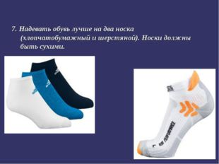7. Надевать обувь лучше на два носка (хлопчатобумажный и шерстяной). Носки до