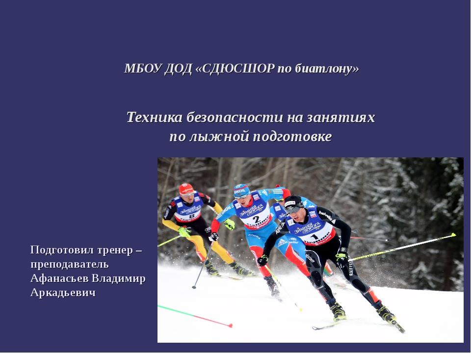 МБОУ ДОД «СДЮСШОР по биатлону» Техника безопасности на занятиях по лыжной под...