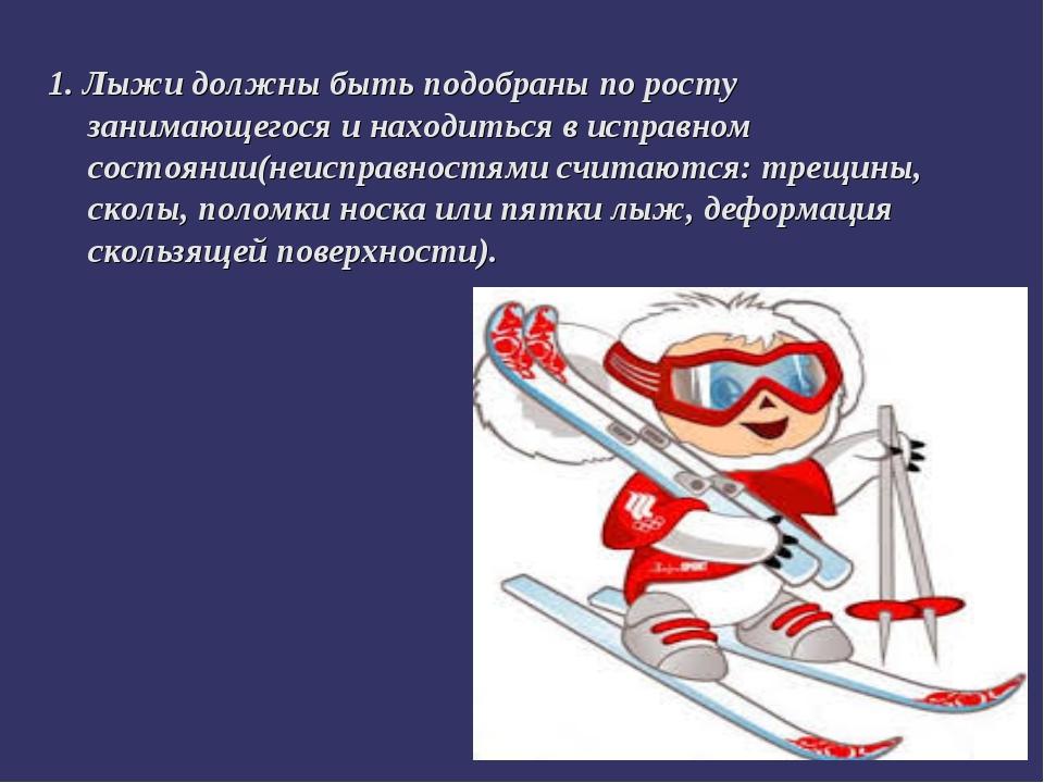 1. Лыжи должны быть подобраны по росту занимающегося и находиться в исправном...