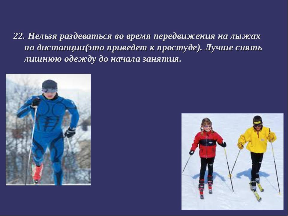 22. Нельзя раздеваться во время передвижения на лыжах по дистанции(это привед...