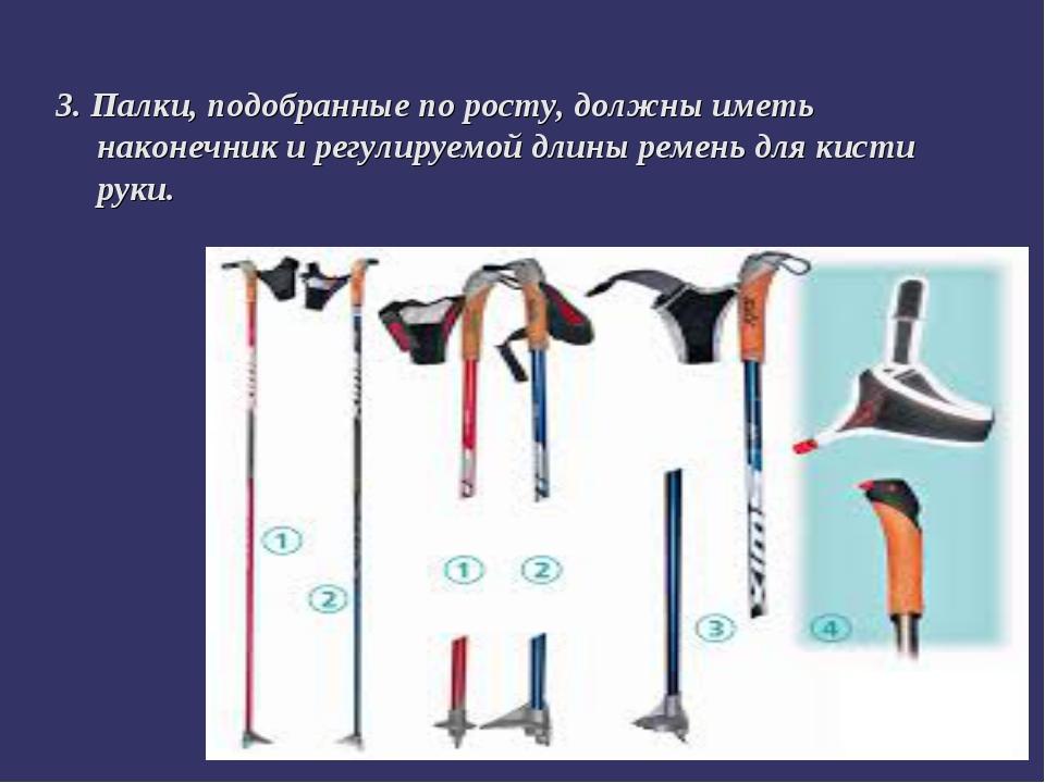 3. Палки, подобранные по росту, должны иметь наконечник и регулируемой длины...