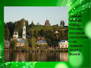 Самый малый город России, который расположен на правом берегу Волги