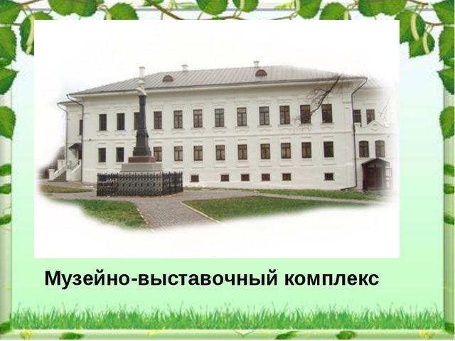 Музейно-выставочный комплекс