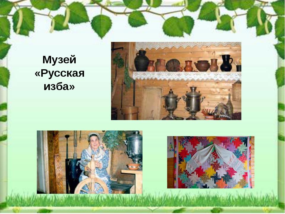 Музей «Русская изба»