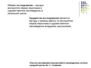 Опытно-экспериментальная работа проводилась на базе средней школы № 1 г. Клим