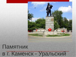 Памятник в г. Каменск - Уральский