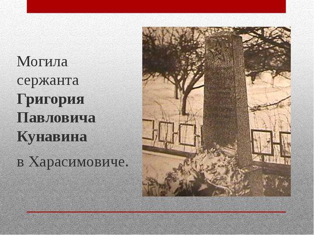 Могила сержанта Григория Павловича Кунавина в Харасимовиче.