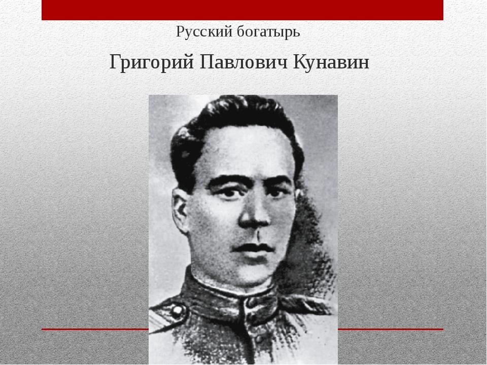 Русский богатырь Григорий Павлович Кунавин