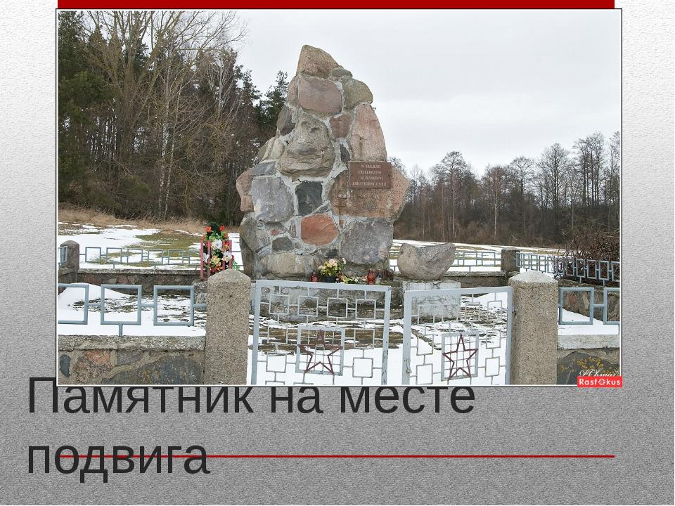 Памятник на месте подвига