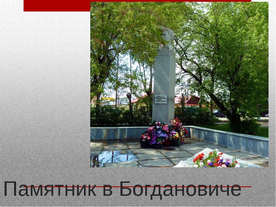 Памятник в Богдановиче