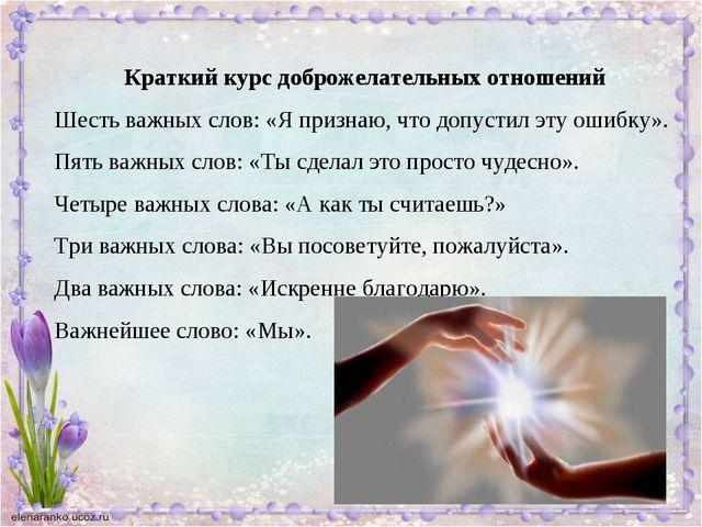 Краткий курс доброжелательных отношений Шесть важных слов: «Я признаю, что до...