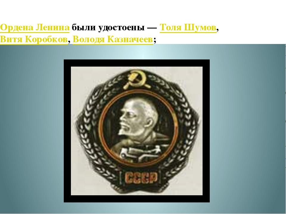 Ордена Ленина были удостоены — Толя Шумов, Витя Коробков, Володя Казначеев;