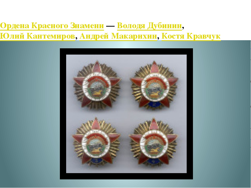 Ордена Красного Знамени — Володя Дубинин, Юлий Кантемиров, Андрей Макарихин,...