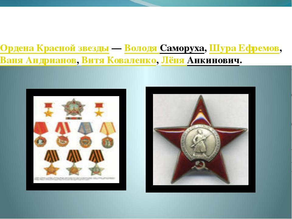 Ордена Красной звезды — Володя Саморуха, Шура Ефремов, Ваня Андрианов, Витя К...