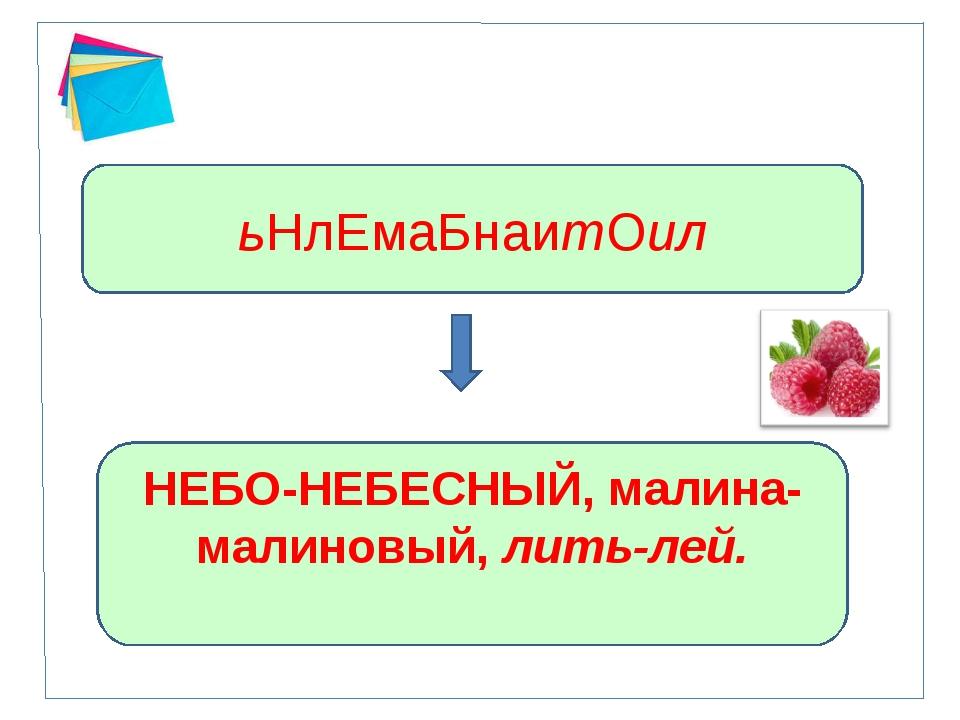 ьНлЕмаБнаитОил НЕБО-НЕБЕСНЫЙ, малина-малиновый, лить-лей.