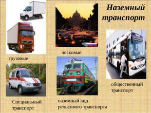 Наземный транспорт грузовые легковые общественный транспорт Специальный транс