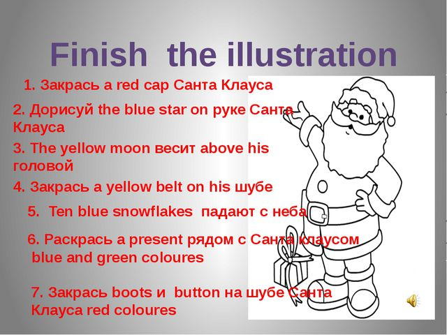 1. Закрась a red cap Санта Клауса Finish the illustration 2. Дорисуй the blue...