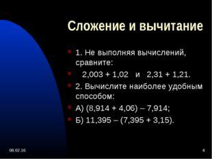 * * Сложение и вычитание 1. Не выполняя вычислений, сравните: 2,003 + 1,02 и