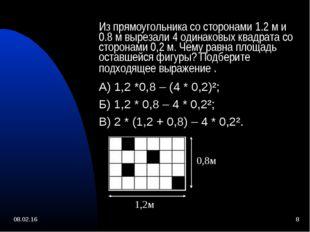* * Из прямоугольника со сторонами 1.2 м и 0.8 м вырезали 4 одинаковых квадра