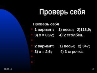 Проверь себя Проверь себя 1 вариант: 1) весы; 2)118,9; 3) х = 0,92; 4) 2 стол