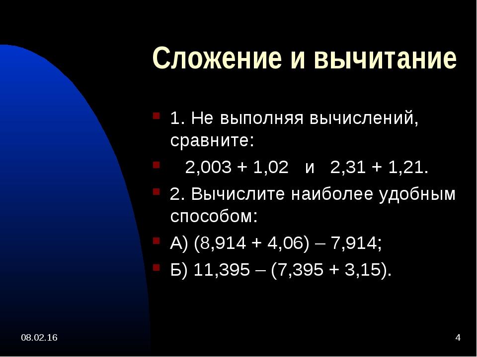 * * Сложение и вычитание 1. Не выполняя вычислений, сравните: 2,003 + 1,02 и...
