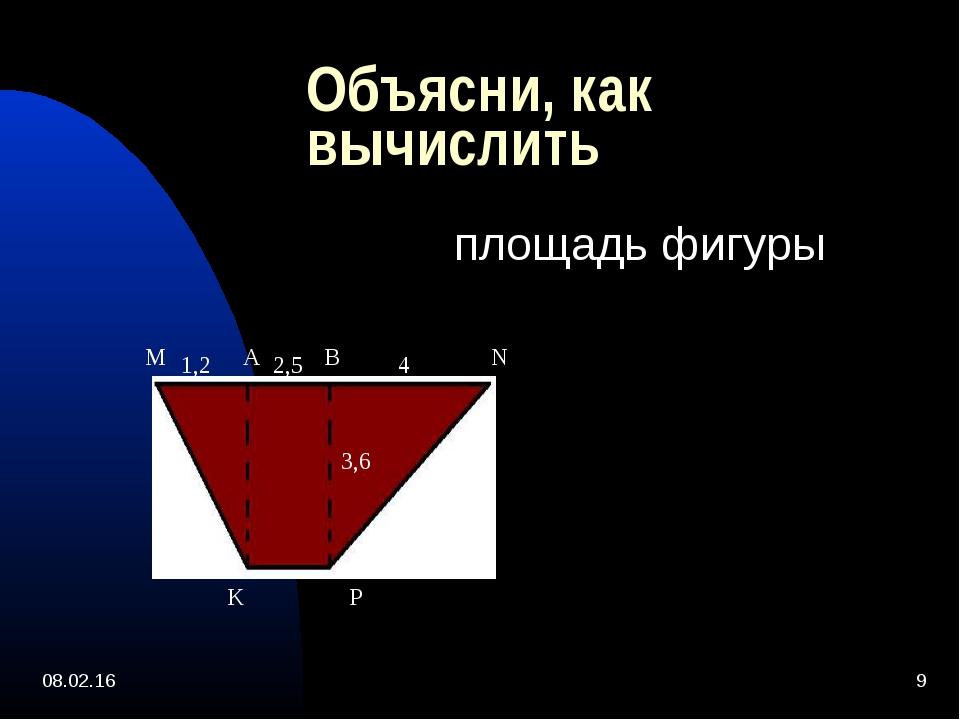 * * Объясни, как вычислить площадь фигуры M N K P B A 4 1,2 2,5 3,6