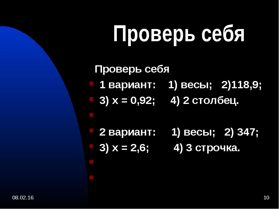 Проверь себя Проверь себя 1 вариант: 1) весы; 2)118,9; 3) х = 0,92; 4) 2 стол...