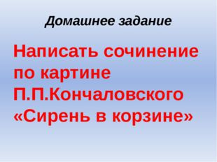 Домашнее задание Написать сочинение по картине П.П.Кончаловского «Сирень в ко