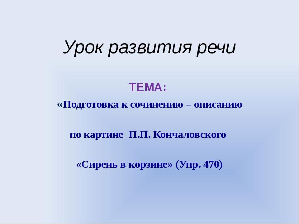 Урок развития речи ТЕМА: «Подготовка к сочинению – описанию по картине П.П. К...