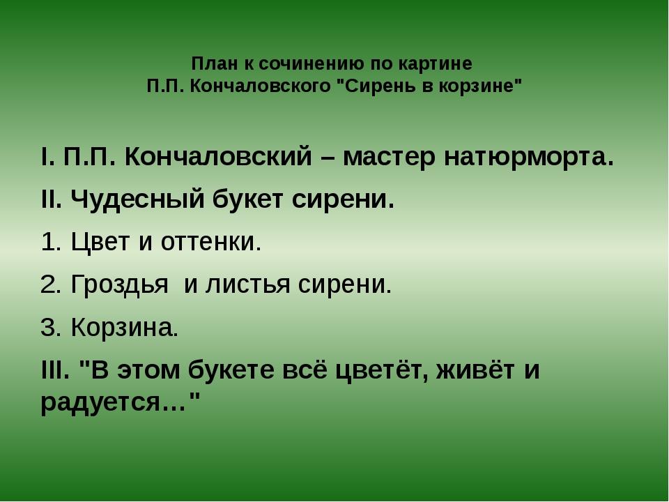 """План к сочинению по картине П.П. Кончаловского """"Сирень в корзине"""" I. П.П. Ко..."""