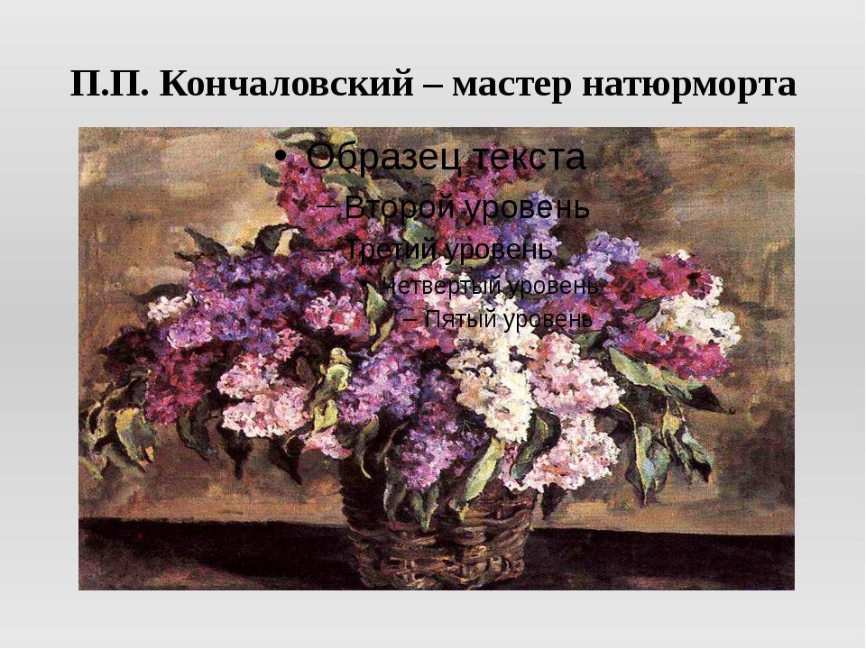 П.П. Кончаловский – мастер натюрморта