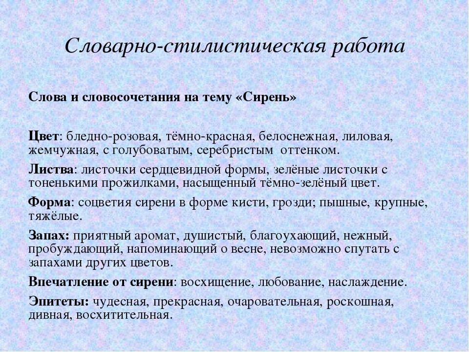 Словарно-стилистическая работа Слова и словосочетания на тему «Сирень» Цвет:...
