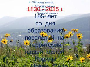 1830 - 2015 г. 185 лет со дня образования поселений на территории нашей мало
