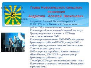 Глава Новосельского сельского поселения Андрюхин Алексей Васильевич. Андрюхин