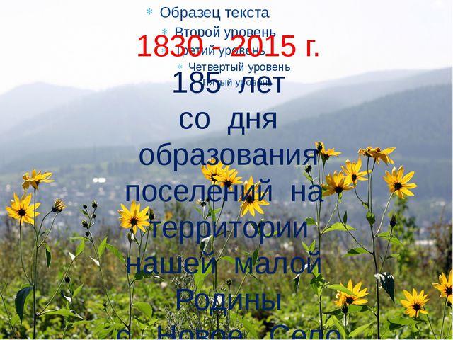 1830 - 2015 г. 185 лет со дня образования поселений на территории нашей мало...