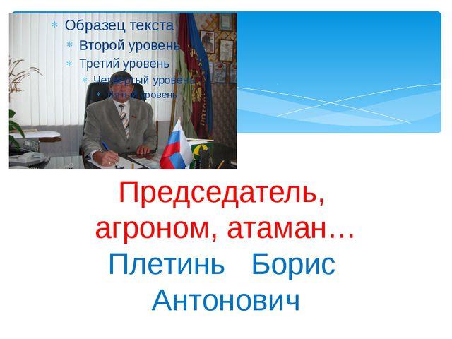 Председатель, агроном, атаман… Плетинь Борис Антонович