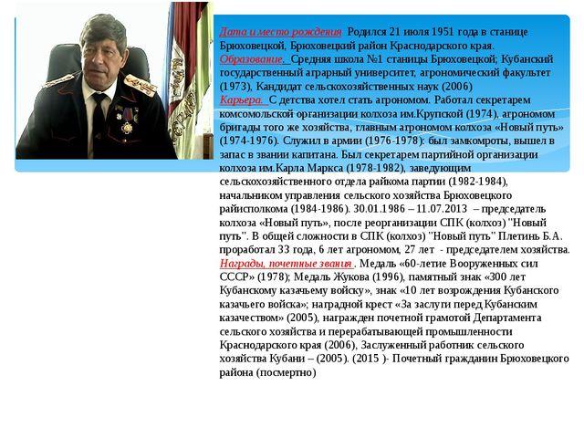 Дата и место рождения Родился 21 июля 1951 года в станице Брюховецкой, Брюхо...