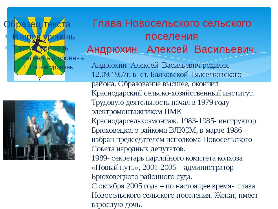 Глава Новосельского сельского поселения Андрюхин Алексей Васильевич. Андрюхин...