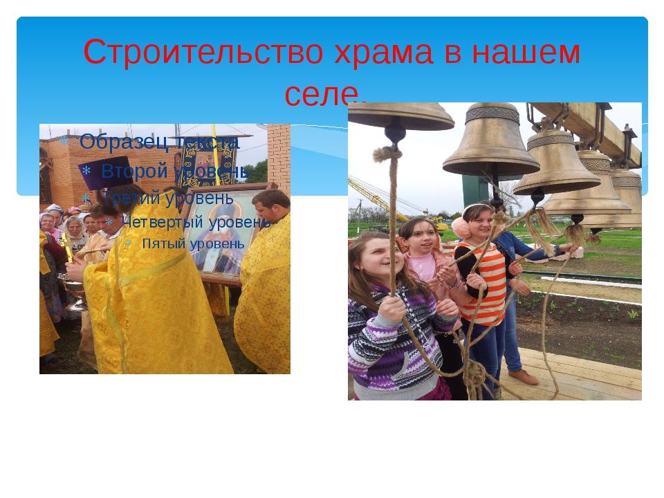 Строительство храма в нашем селе.