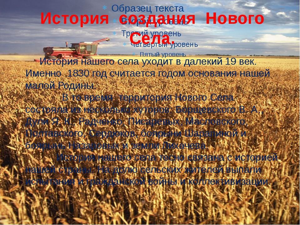 История создания Нового Села. История нашего села уходит в далекий 19 век. И...