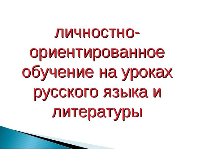 личностно-ориентированное обучение на уроках русского языка и литературы