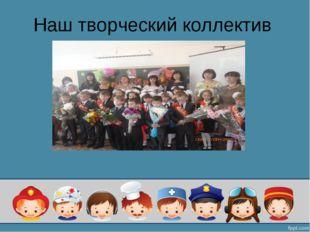 Наш творческий коллектив