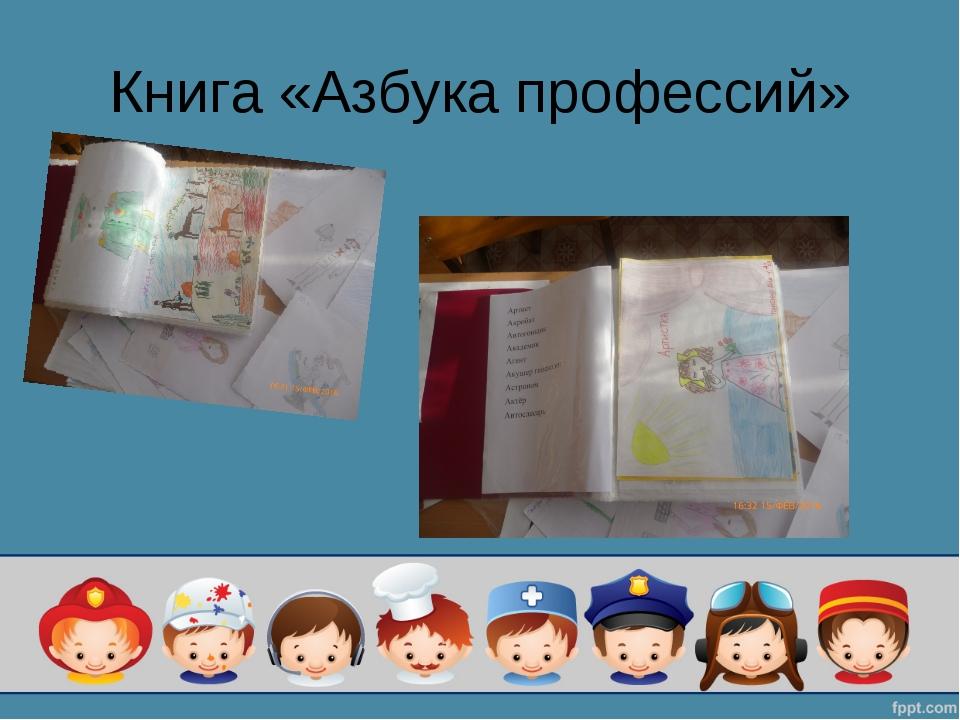 Книга «Азбука профессий»
