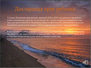 Декларация прав ребенка. Согласно Декларации прав ребенка, принятой ООН в 195