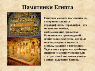 Египтяне создали письменность, которая называется иероглификой. Иероглифы – э