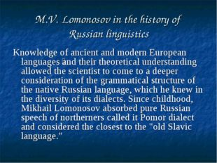 M.V. Lomonosov in the history of Russian linguistics Knowledge of ancient and