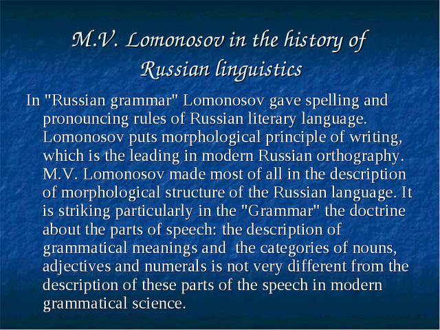 """M.V. Lomonosov in the history of Russian linguistics In """"Russian grammar"""" Lom..."""