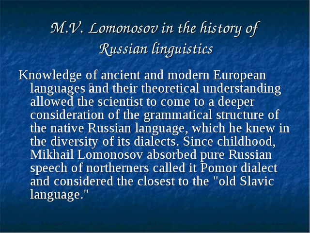 M.V. Lomonosov in the history of Russian linguistics Knowledge of ancient and...
